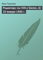 Редактору «Le XIX-e Siecle», 8/20 января 1880 г