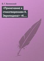 <Примечание к стихотворениям К. Эврипидина> <К. С. Аксакова>