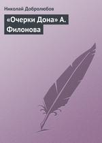 «Очерки Дона» А. Филонова