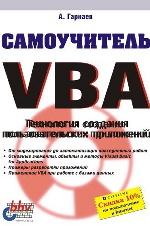 Самоучитель VBA. Технология создания пользовательских приложений