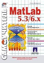 Самоучитель MatLab 5.3/6.x