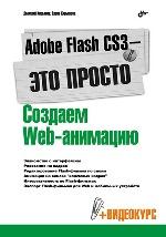 Adobe Flash CS3 – это просто! Создаем Web-анимацию