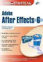 Самоучитель Adobe After Effects 6.0
