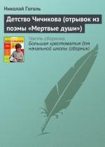 Детство Чичикова (отрывок из поэмы «Мертвые души»)