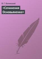 <Сочинения Основьяненко>