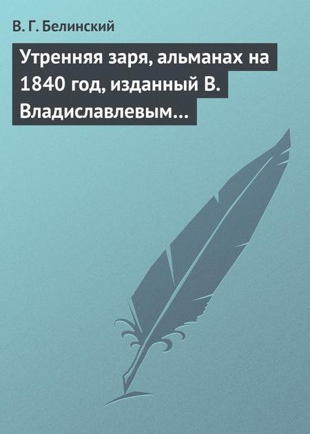Утренняя заря, альманах на 1840 год, изданный В. Владиславлевым…