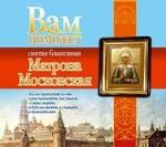 Вам поможет святая блаженная Матрона Московская