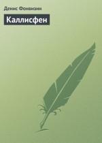 Каллисфен