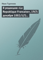 В редакцию «La Republique Francaise», 19(?) декабря 1882/1(?) января 1883 г