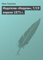 Издателю «Недели», 7/19 апреля 1873 г