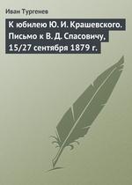 К юбилею Ю. И. Крашевского. Письмо к В. Д. Спасовичу, 15/27 сентября 1879 г