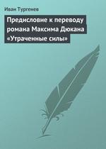 Предисловие к переводу романа Максима Дюкана «Утраченные силы»