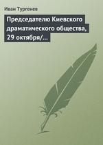 Председателю Киевского драматического общества, 29 октября/10 ноября 1882 г