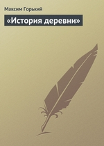 «История деревни»