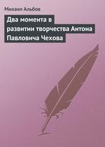 Два момента в развитии творчества Антона Павловича Чехова