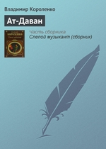 Ат-Даван