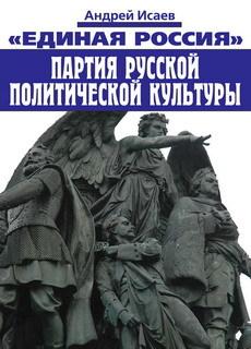 Единая Россия – партия русской политической культуры