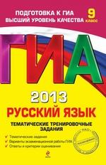 ГИА 2013. Русский язык. Тематические тренировочные задания. 9 класс