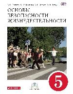 ОБЖ 5кл [Учебник] Вертикаль ФП