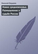 Новое средневековье. Размышление о судьбе России
