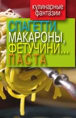 Кулинарные фантазии. Спагетти, макароны, фетучини... паста