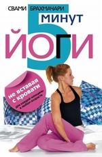 5 минут йоги не вставая с кровати. Для каждой женщины в любом возрасте