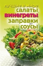Лучшие в мире салаты, винегреты, заправки и соусы