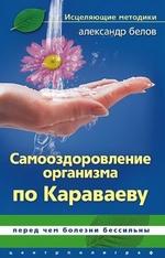 Самооздоровление по Караваеву. Перед чем болезни бессильны