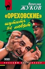 «Ореховские» шутить не любят