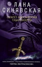 Секрет бессмертия тамплиеров