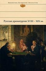 Русская драматургия XVIII – XIX вв. (Сборник)
