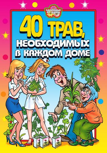 40 трав, необходимых в каждом доме