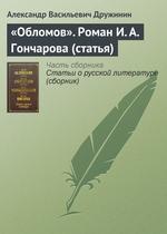 «Обломов». Роман И. А. Гончарова (статья)
