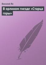 В орлином гнезде «Старца горы»