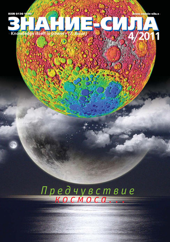 Журнал «Знание – сила» №4/2011