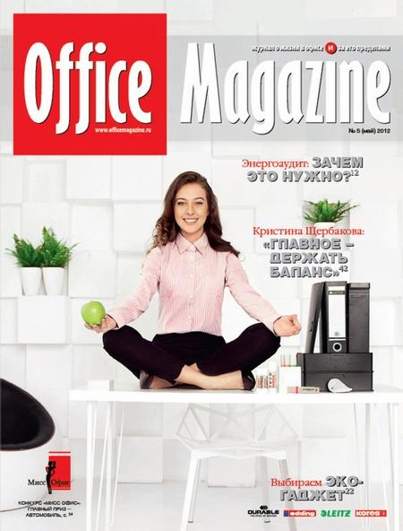 Office Magazine №5 (60) май 2012