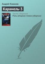 Карамель-3