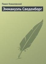 Эммануэль Сведенборг