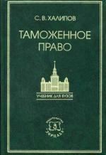 Таможенное право (пер.) 3-е изд., пер и доп