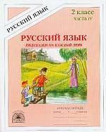 """Русский язык. 2 класс. Рабочая тетрадь. Часть 4. """"Подсказки."""""""