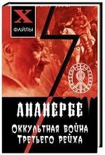 Ананербе: оккультная война Третьего рейха