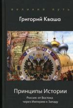 Принципы истории. Россия: от Востока через Империю к Западу. Кваша Г.С