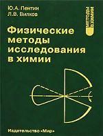 Физические методы исследования в химии