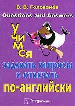 Учимся задавать вопросы и отвечать по-английски