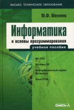 Информатика и основы программирования. 3-е изд., стер. Меняев М.Ф