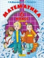 Математика 6кл 3ч [Учебник]
