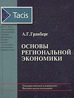 Основы региональной экономики. Учебник для ВУЗов