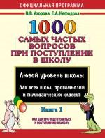 1000 самых частых вопросов при поступлении в школу. Книга 1