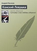 Конский Левушка