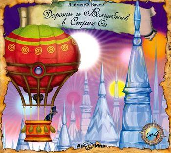 Дороти и волшебник в стране Оз (аудиоспектакль)
